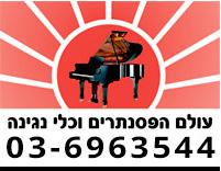 עולם הפסנתרים